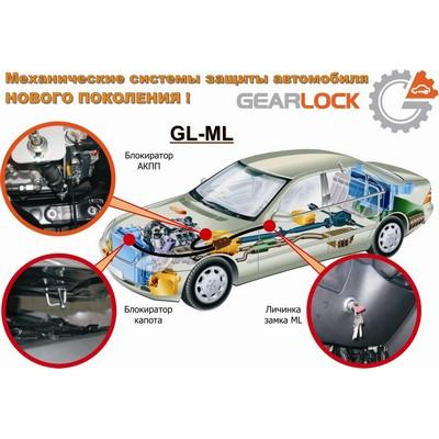 Замок на коробку передач Gearlock DT 2 (MF)